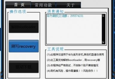 Unlock Bootloader, Install TWRP and Root Huawei Honor 6X