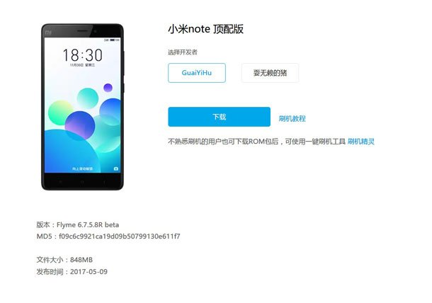 install Flyme 6 OS